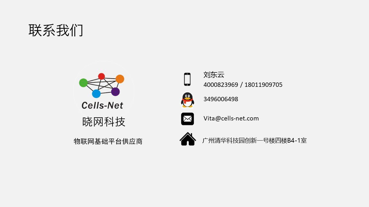 11联系我们_看图王.jpg